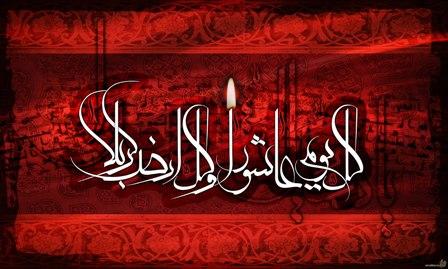 محرم، شورعزای حسینی و فرصت بازگشت
