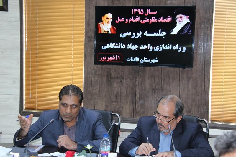di-7GIF برگزاری جلسه بررسی راهاندازی جهاد دانشگاهی در قاین