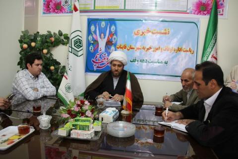 di-ROPS خواست رئیس اداره اوقاف و امورخیریه از واقفین: وقفیات بر اساس نیاز شهرستان باشد