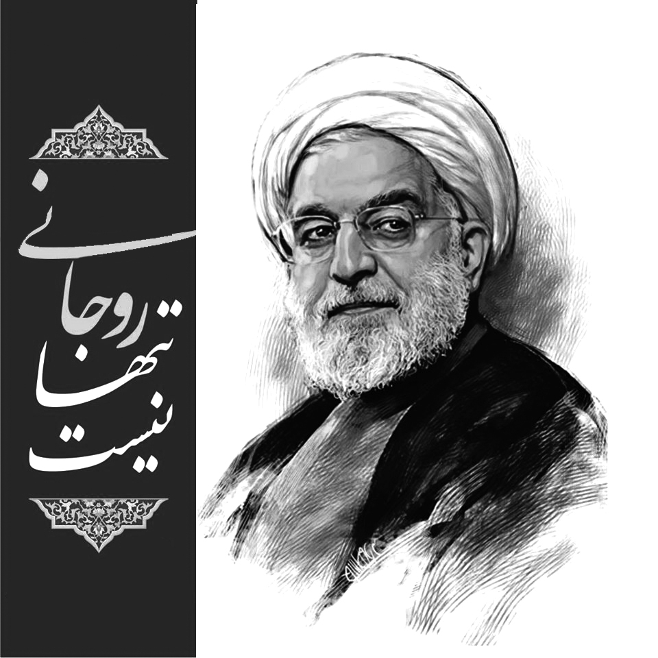 بیست و پنج دستآورد بزرگ دولت روحانی