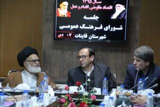 dm-3YPK در جلسه شورای فرهنگ عمومی قاینات مطرح شد: برنامهریزی برای معرفی قاینات به عنوان پایتخت کتاب ایران