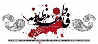 dm-IEN7 آیت ا... العظمی  وحید خراسانی:  وظیفه مسلمانان نسبت به حضرت زهرا سنگین است